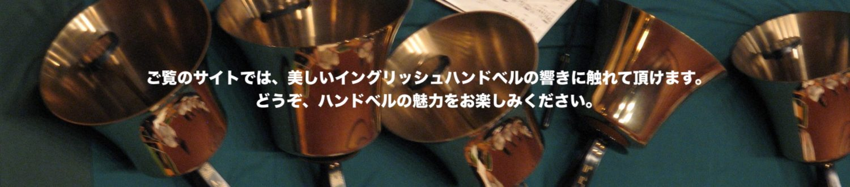 Kobe YMCA Bell-choir / Ding Dong Ringers